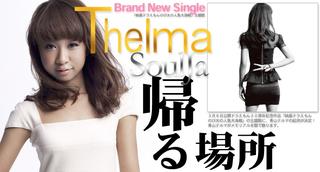 青山テルマf_t_title_20100215220250.jpg